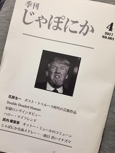季刊じゃぽにか創刊号