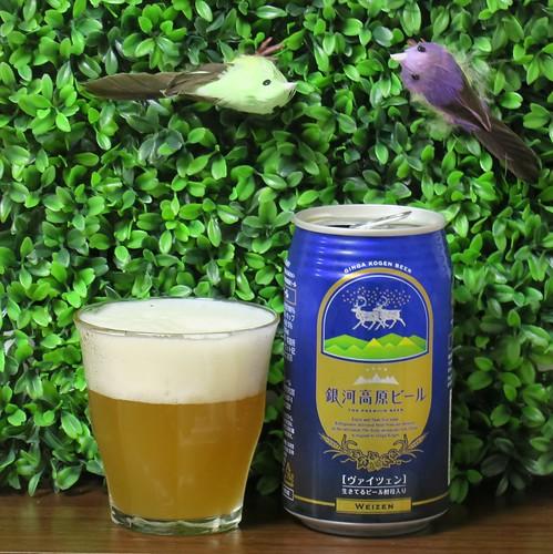 ビール:銀河高原ビール 無ろ過 ヴァイツェン
