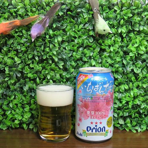 ビール:いちばん桜 オリオン 2017
