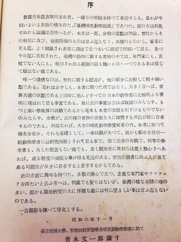 青木文一郎為堀川安市的書寫序。攝影:廖靜蕙