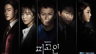 INNOCENT DEFENDANT-Korean Drama-