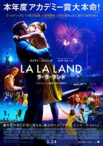「La La Land」のポスターの写真