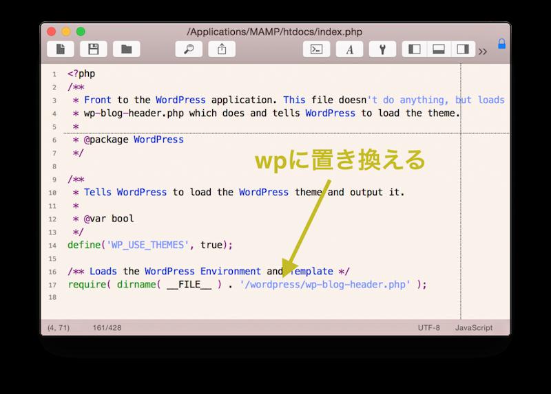 HTTPサーバー直下に配置したindex.phpファイルを編集。17行目付近の「wordpress」キーワードを「wp」に置き換える
