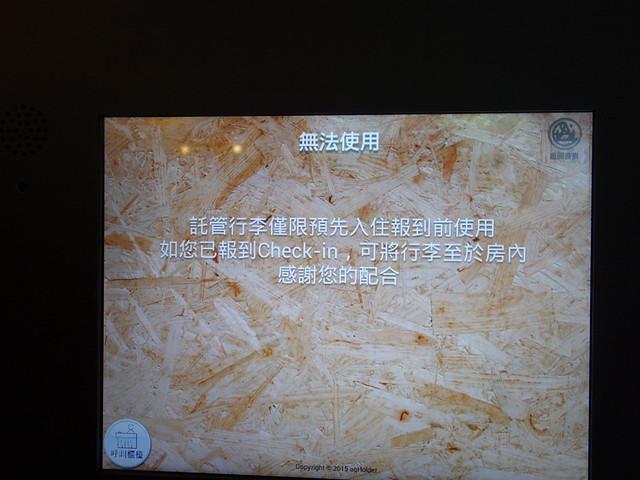 入住前報到才能使用寄放行李服務@台中鵲絲旅店
