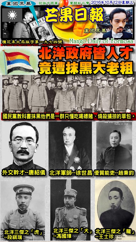 161012芒果日報--黨國黑幕--北洋政府多人才,竟遭抹黑大老粗
