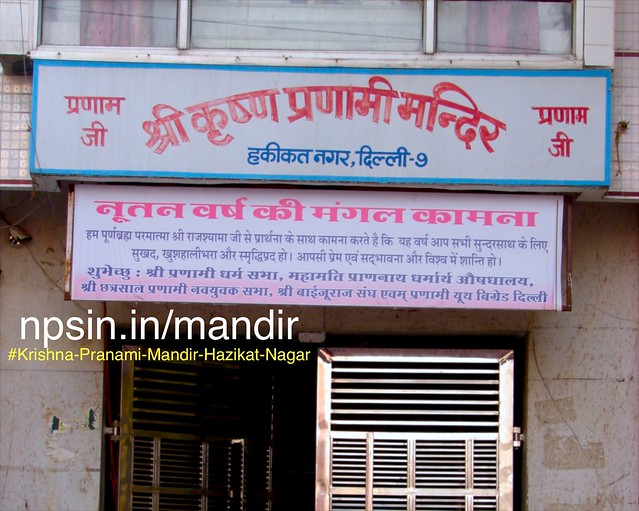Primary entry gate visible from Shri Sanatan Dharm Mandir, situated at the other end of the street.