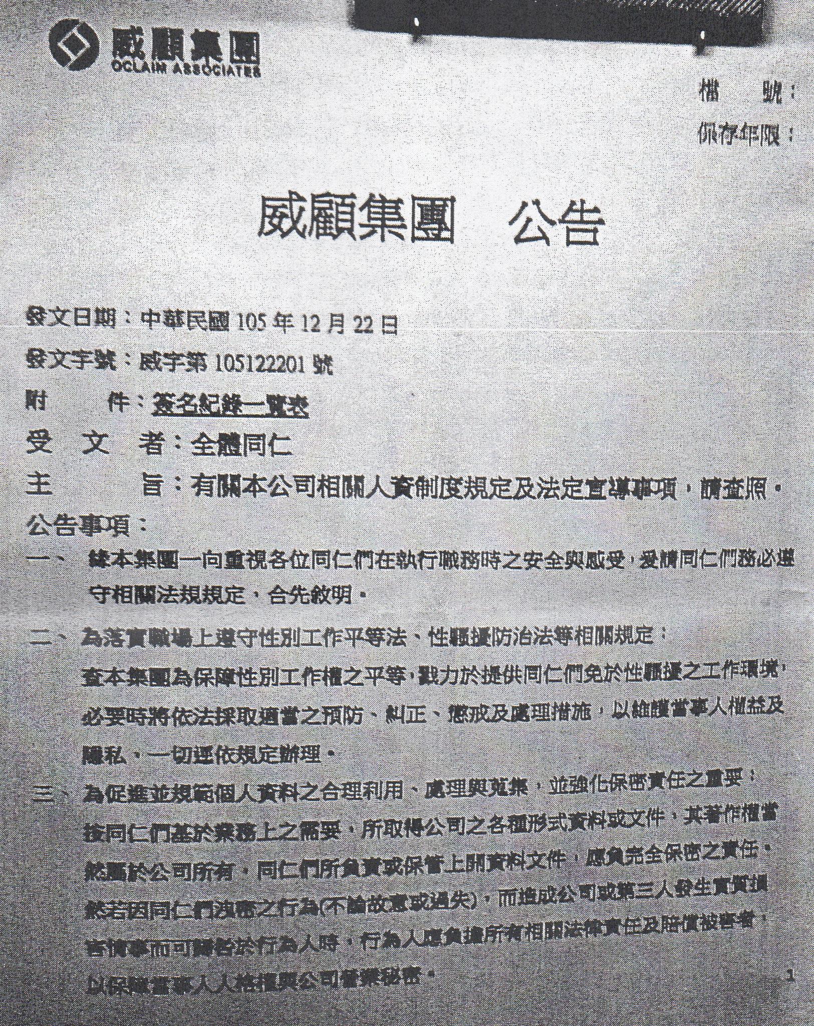 威顧集團的人資規定公告。(資料提供:台灣工人先鋒協會)
