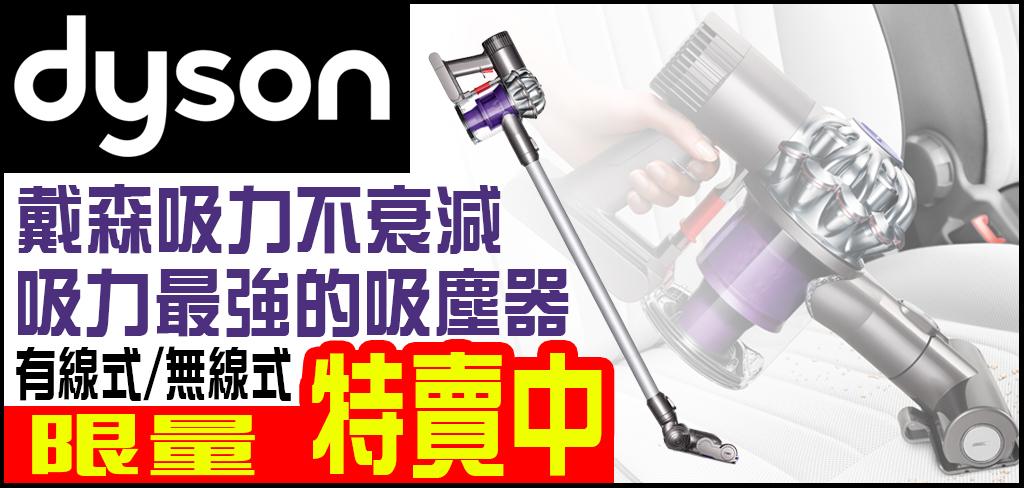 DYSON 吸塵器