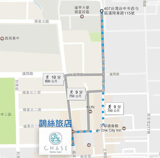 在漢翔路停車後步行 10 分鐘至鵲絲旅店