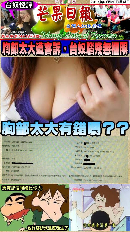 170129芒果日報--台奴怪譚--胸部太霸遭客訴,台奴腦殘無極限