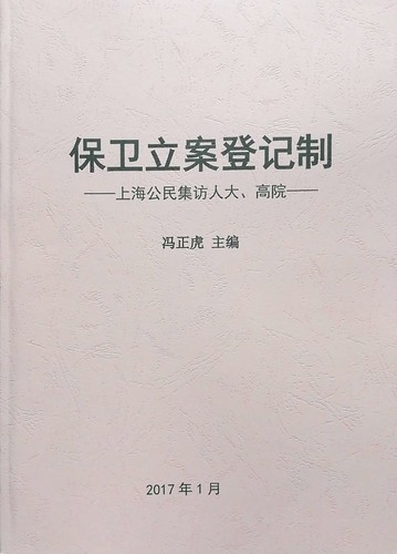 冯正虎:上海公民保卫立案登记制纪实