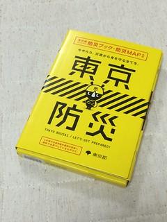 東京都 防災ブック 東京防災 2015