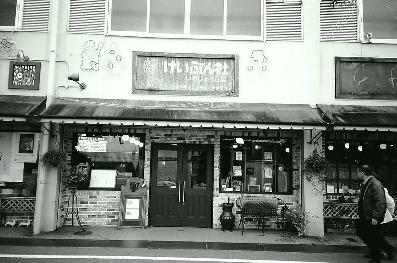 Keibun-Sha in Ichijoji