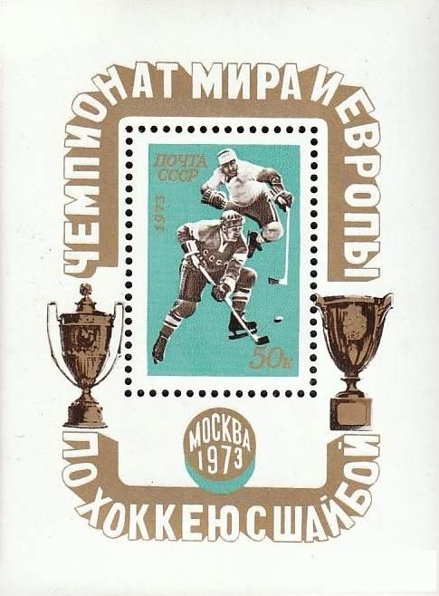 Známky ZSSR Hokej MS 73 Moskva, nerazítkovaný hárček