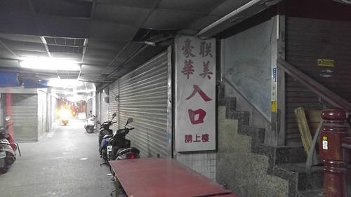 台中公園周遭舊商圈
