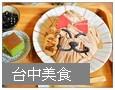 台中美食餐廳