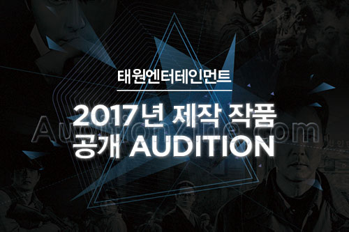 (마) 태원엔터테인먼트 2017년 제작 작품 배우 공개오디션