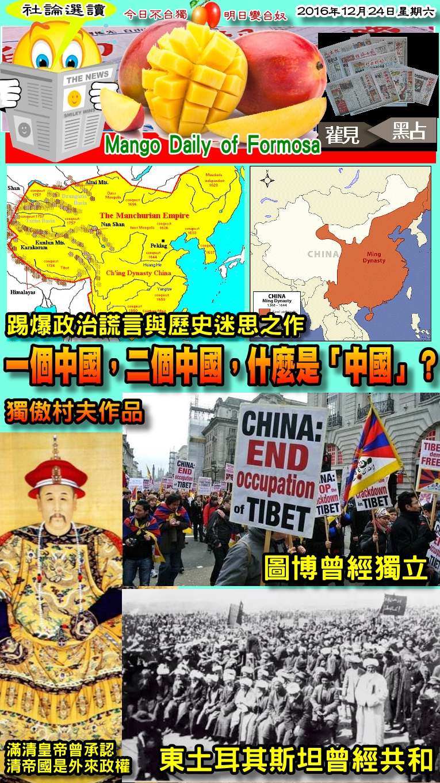 161224芒果日報--社論選讀--獨傲村夫寫專文,中國迷思大解碼