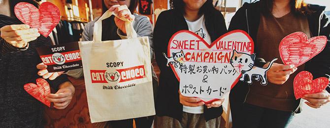 恋の季節のあま〜い★キャンペーン開催中