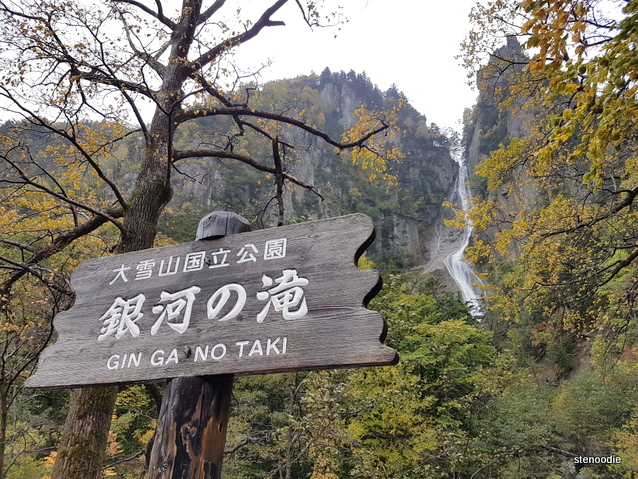 Gin Ga No Taki waterfall