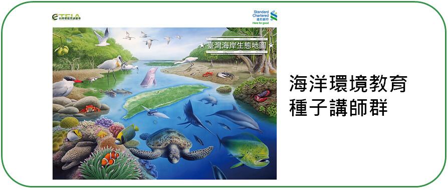 海洋環境教育種子講師群