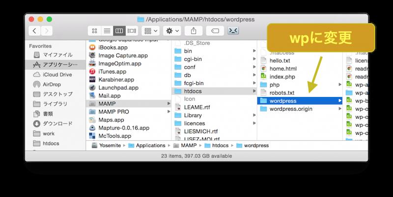 Wordpressが配置されているディレクトリに移動。「wordpress」フォルダーを「wp」フォルダに変更します。