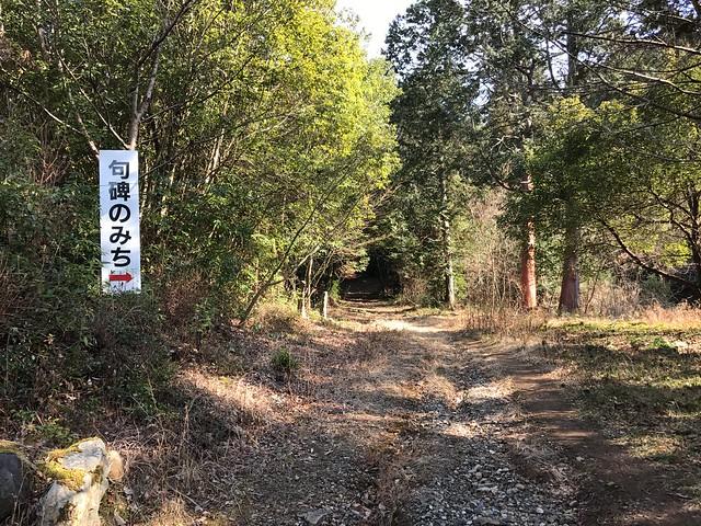 尾張富士 句碑のみち入口