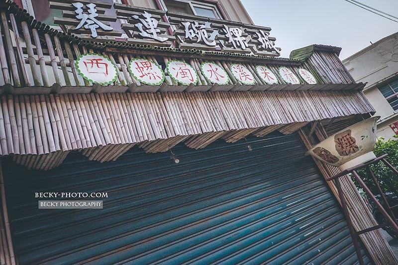 2017.Jan 雲林西螺文化老街/東南夜市