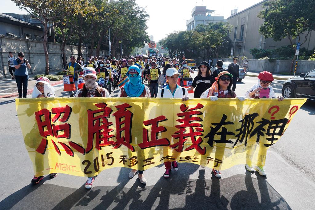 2015年移工大遊行,千餘名移工走上台北街頭呼喊:「照顧正義,在哪裡?」(攝影:林佳禾)