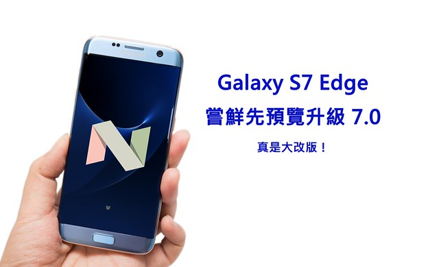 2017-02-07 02_01_31-30095023603_d383ec415c_k.jpg @ 61.6% (Galaxy S7 Edge 嘗鮮先預覽升級 7.0 真是大改版!, RGB_8)