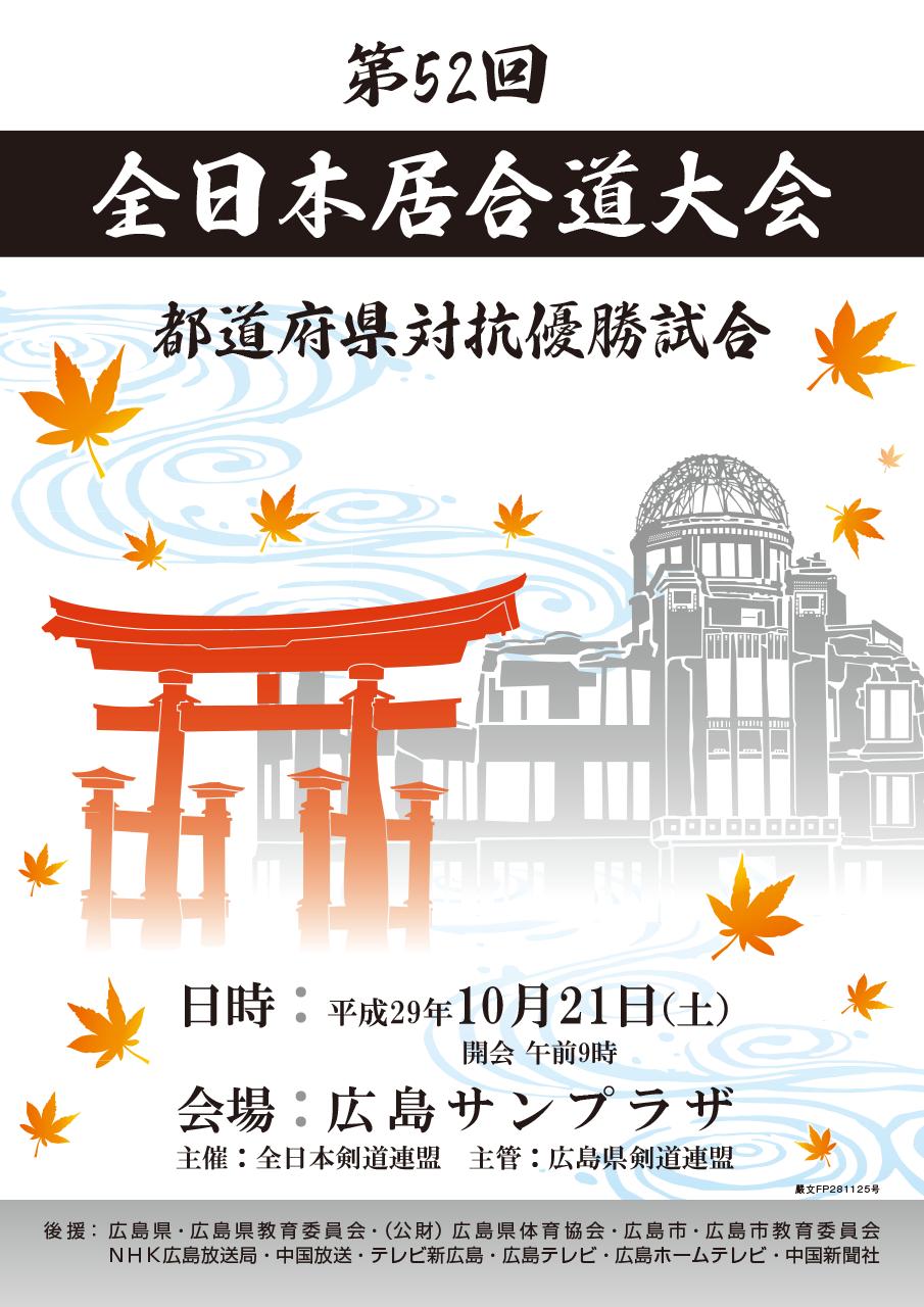 第52回全日本居合道大会ポスター