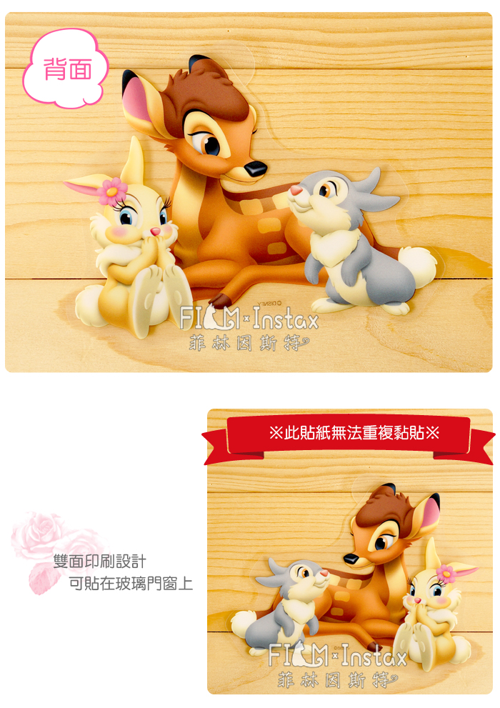 菲林因斯特《斑比雙面貼》日本進口 Disney 迪士尼 Bambi 小鹿斑比 雙面印刷 透明底 貼紙 桑普兔 邦妮兔