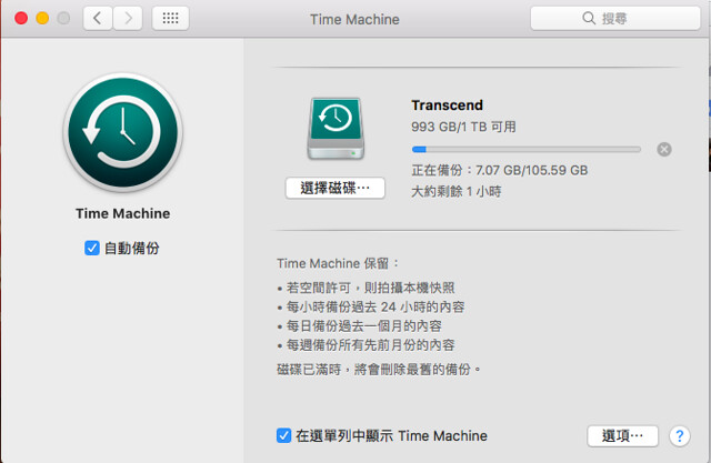 MacBook Air 的 Time Machine,備份時間莫名的越拉越長⋯⋯