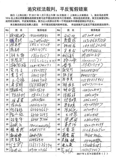 20170109-5-集访人大-26