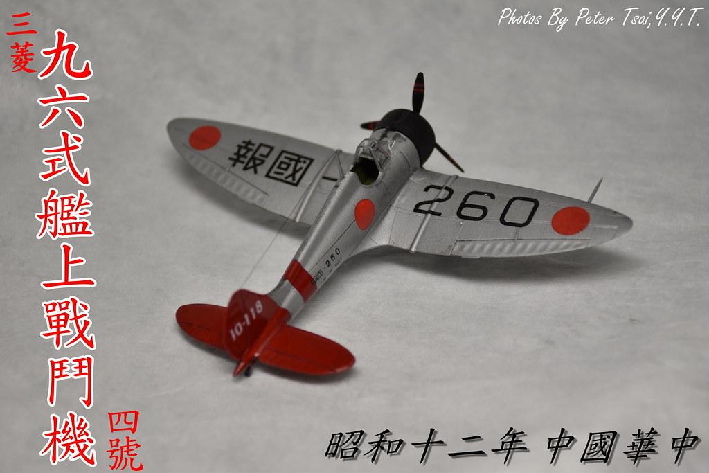 1/72 九六式艦上戦闘機 四号