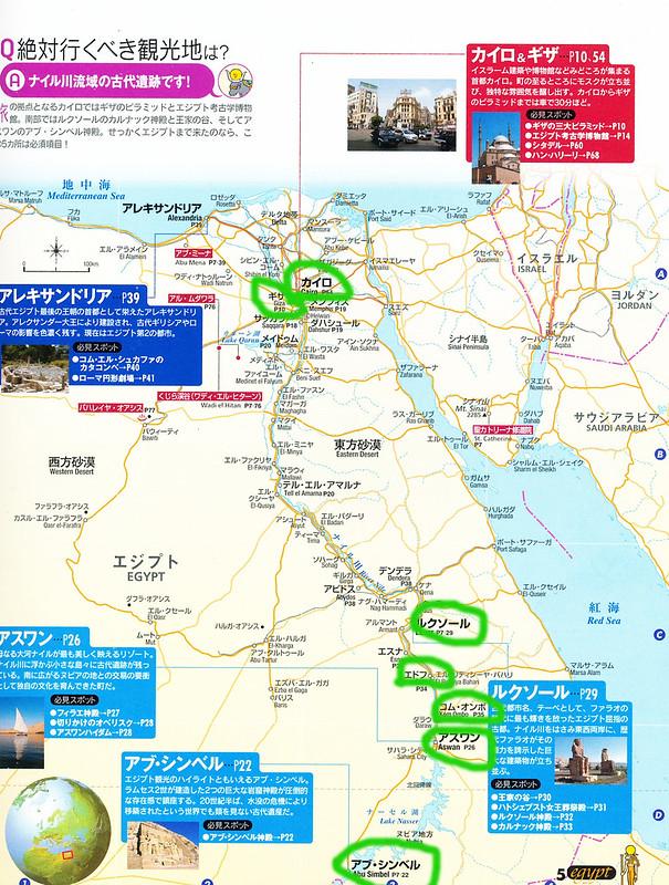 01-エジプト旅行ルート観光地r3mh
