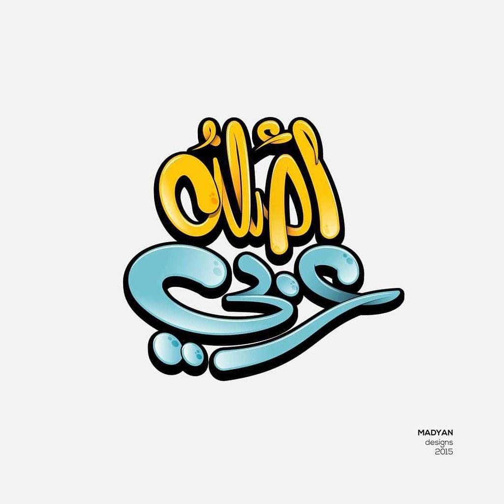Design t shirt arabic -  Typography Tshirt Design Arabic Quotes By Madyan Designs