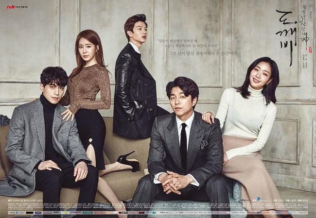 Goblin_(Korean_Drama)-p1