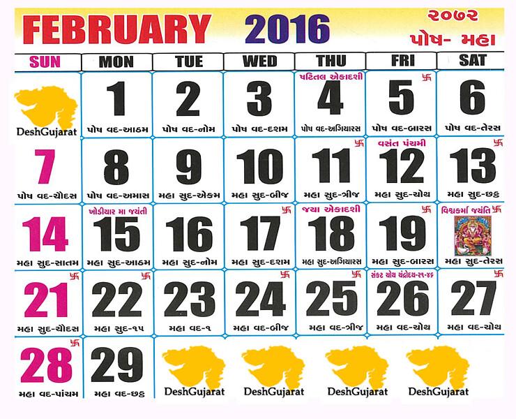 Gujarati Calendar 2016 : Vikram Samvat Year 2072 | DeshGujarat News ...