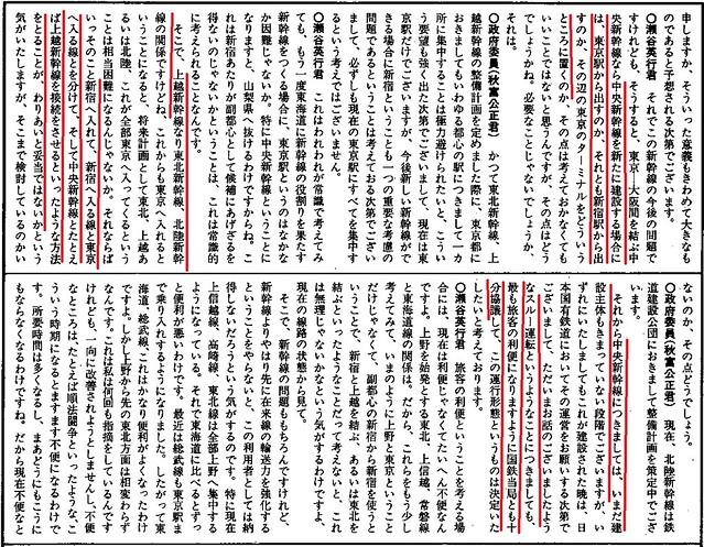 上越新幹線 新宿-大宮間ルート (22)