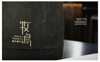 牧島燒肉-3