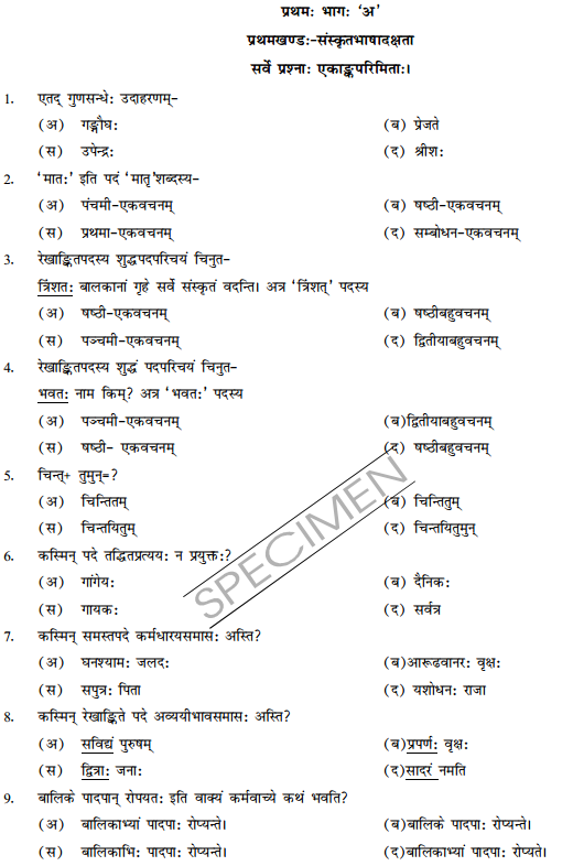 csset 2018 sample paper aglasem admission