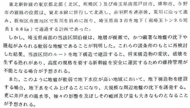 上越新幹線 新宿-大宮間ルート (28)