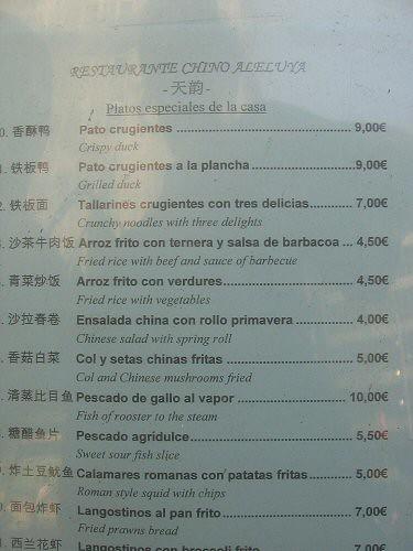 Chinese Restaurant Menu
