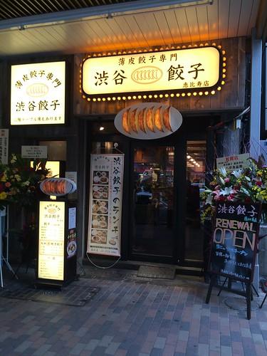 渋谷餃子 恵比寿店