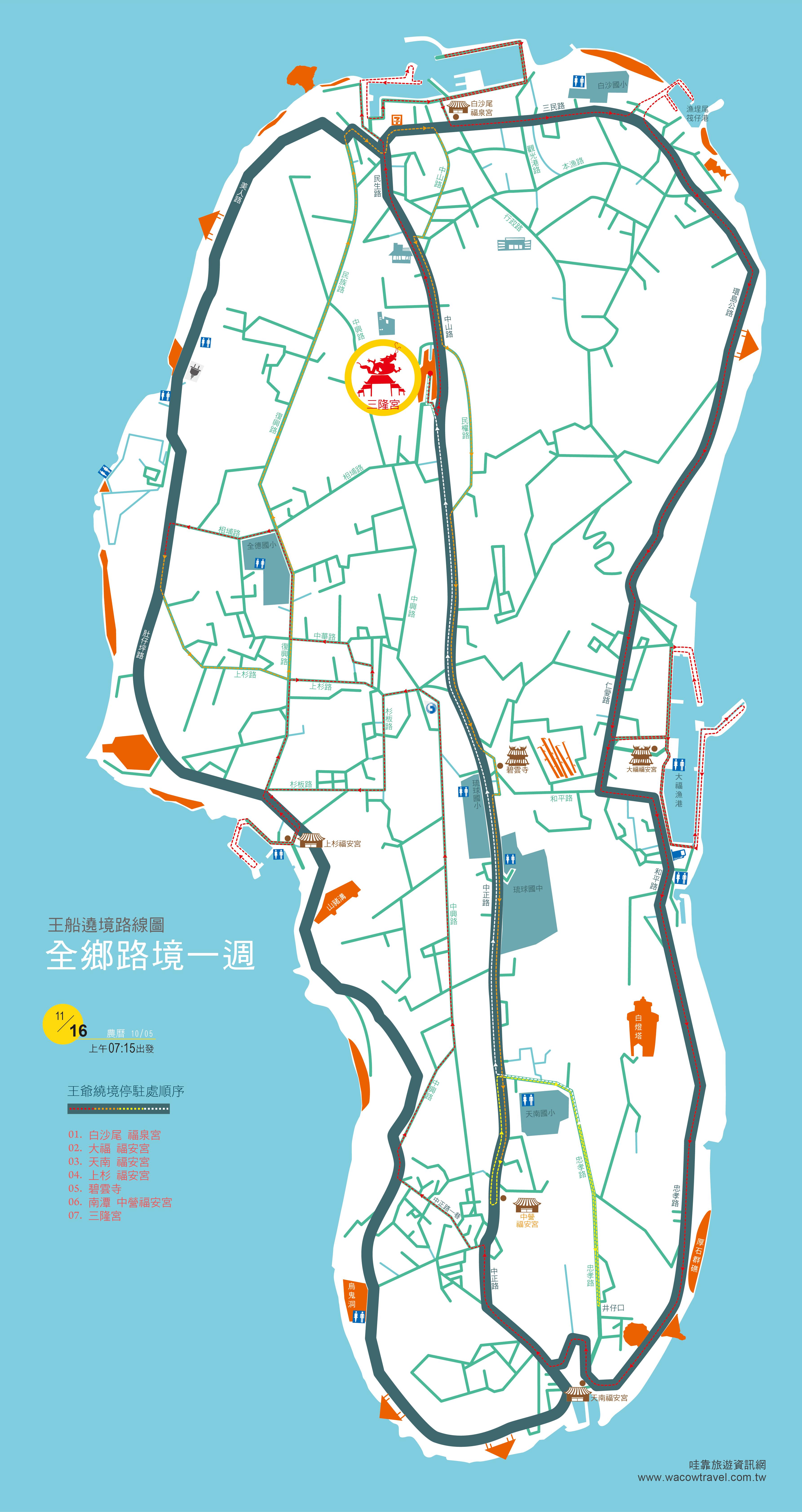 小琉球迎王祭,王船祭,全島遶境路線圖
