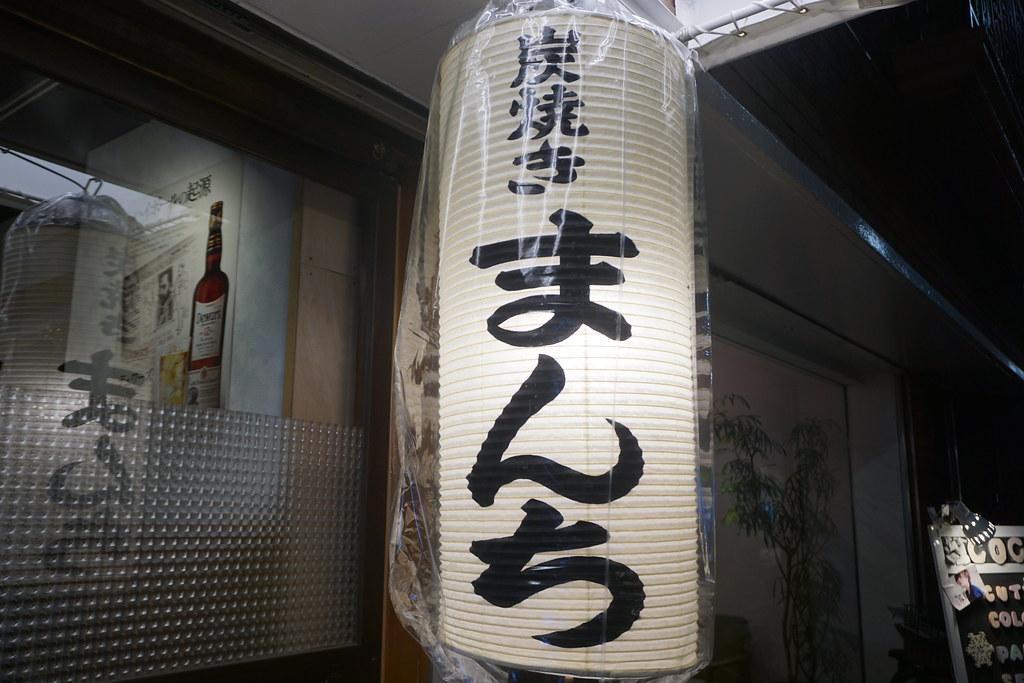 まんち(江古田)