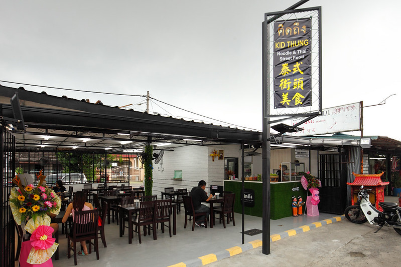 Kid Thung Thai Street Food Noodle Kepong