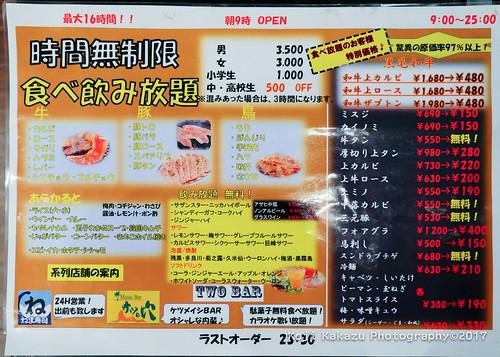 焼肉マン-18