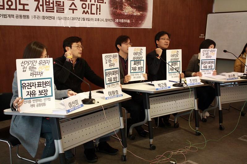 20170208_유권자 표현의 자유 보장 기자회견